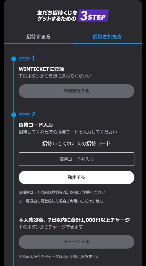 winticket-friends2