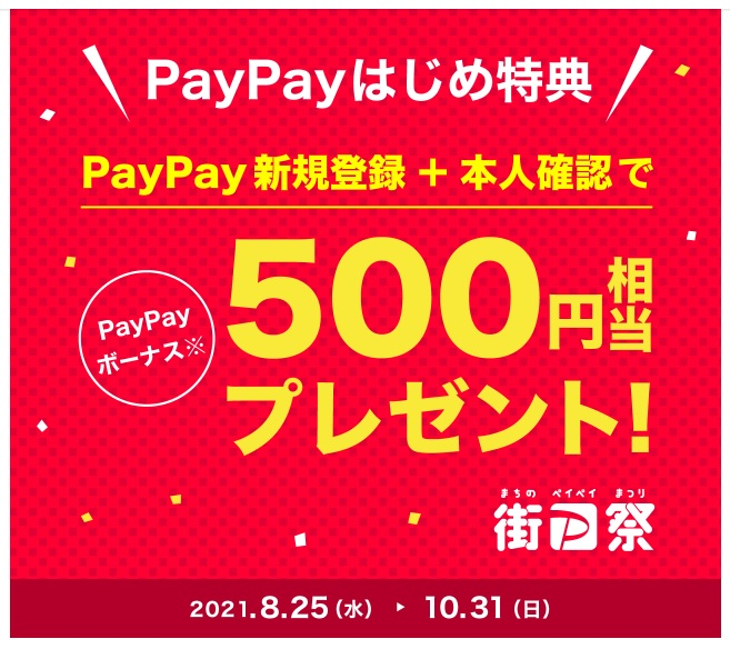 paypay-cp-1031-3