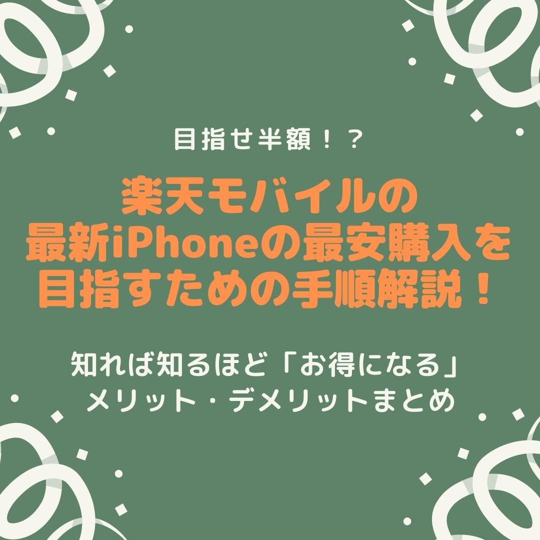 rakuten-mobairu-iphone