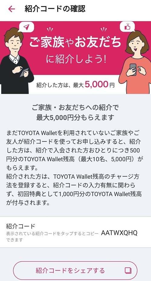 toyotawallet-Friends