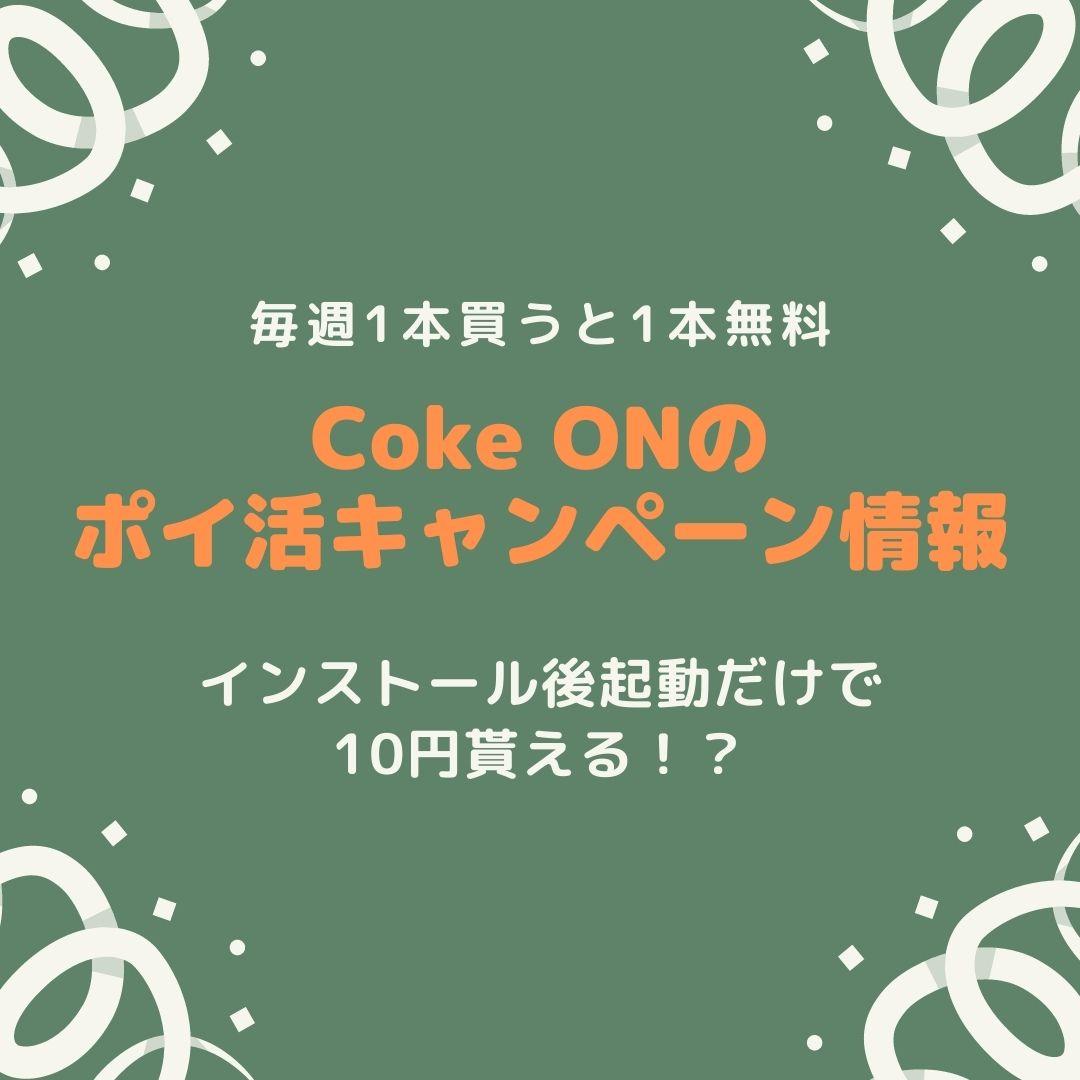 cokeon-poikatu