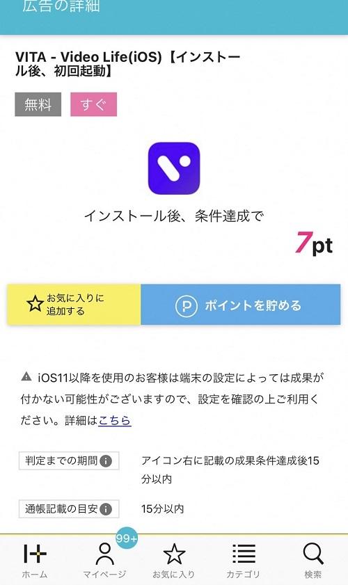 hapitas-app2