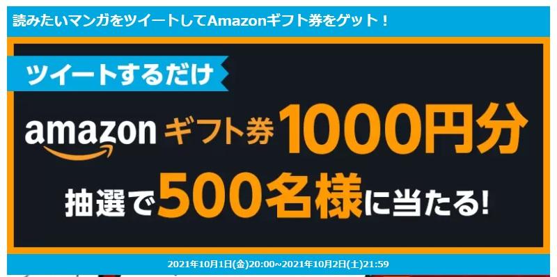 mangaoukoku-cp-20211002-2
